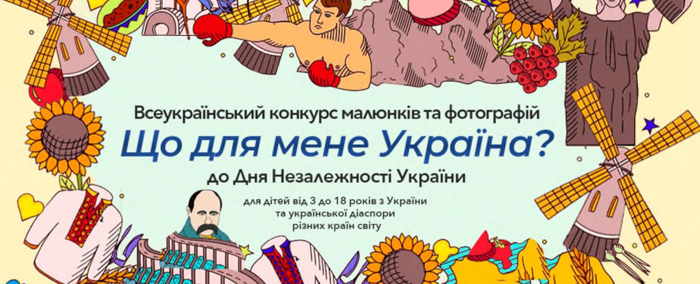 Всеукраїнський конкурс малюнків та фотографій «Що для мене Україна?» |  Новини | Музиківська сільська об'єднана територіальна громада